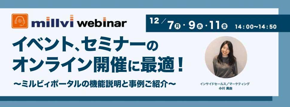 イベント、セミナーのオンライン開催に最適!〜ミルビィポータルの機能説明と事例ご紹介〜