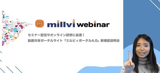 動画共有ポータルサイト「ミルビィポータル4.0」新機能説明会