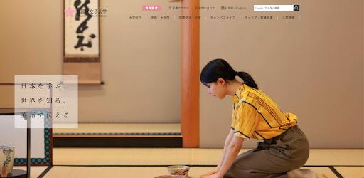 国際文化交流学部日本文化学科