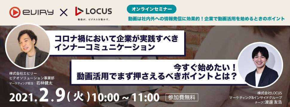 Eviry × LOCUS 共催オンラインセミナー