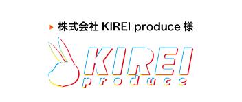 株式会社KIREI produce様