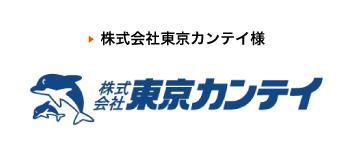 株式会社東京カンテイ様