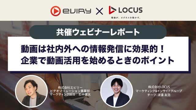 Eviry×LOCUS共催ウェビナーレポート