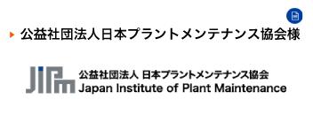 公益社団法人日本プラントメンテナンス協会_アイキャッチ